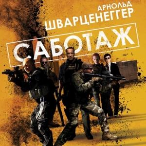 Фільм «Саботаж» (Sabotage II)