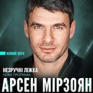 Арсен Мірзоян презентує альбом «Незручні Ліжка»
