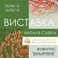 Благочинна виставка-аукціон «Вимріяне»