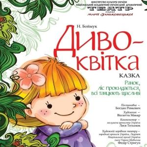 Вистава «Диво-квітка» - Театр ім. Марії Заньковецької