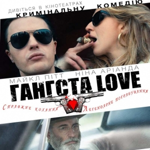 Фільм «Гангста Love» (Rob the Mob)