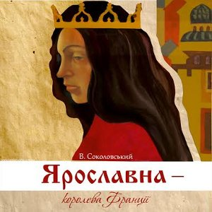Вистава «Ярославна – королева Франції» - Театр Заньковецької