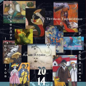 Колективна виставка живопису «2014»