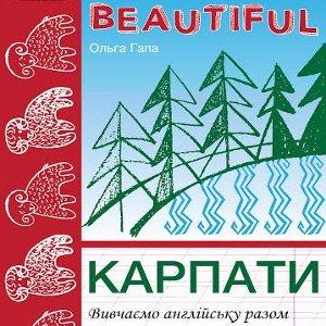 Вистава «Beautiful Карпати» - Театр для дітей та юнацтва