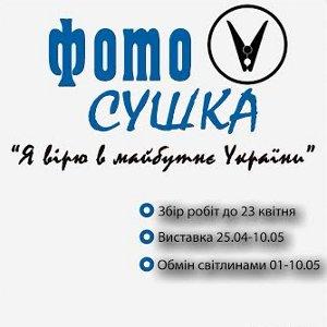 Фотосушка «Я вірю в майбутнє України»