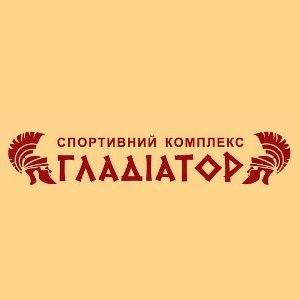 Спортивний комплекс «Гладіатор»