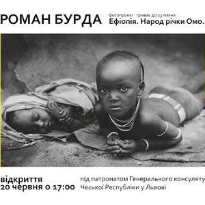 Фотовиставка Романа Бурди «Ефіопія. Народ річки Омо»