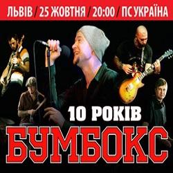 Ювілейний концерт: гурту «Бумбокс» 10 років