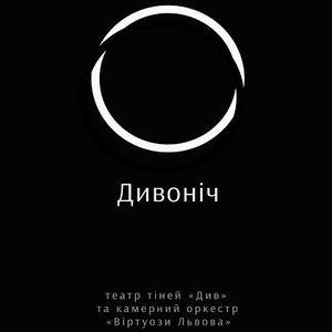 Нічне дійство «Дивоніч» з оркестром «Віртуози Львова» та театром тіней «Див»