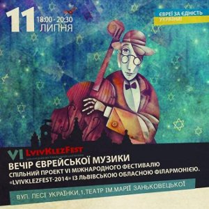 Вечір єврейської музики «Дух свободи»