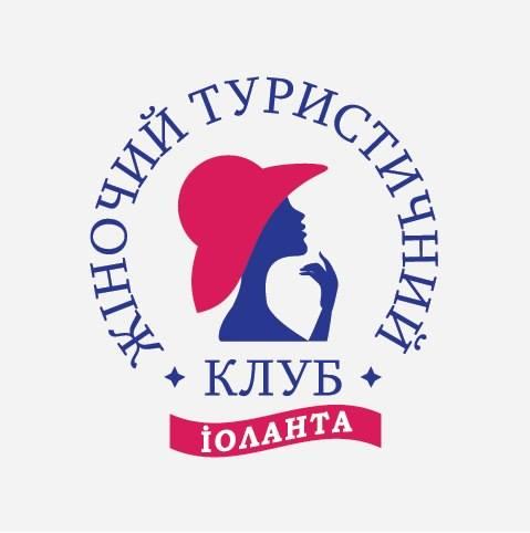 Туристична агенція «Жіночий Туристичний Клуб «Іоланта»