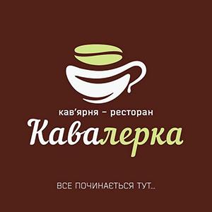 Кав'ярня-ресторан «Кавалерка»