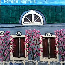 Виставка живопису Наталії Бартків «Дім там де ти»