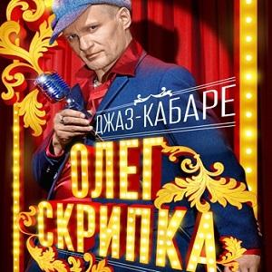 Концерт джаз-кабаре Олега Скрипки