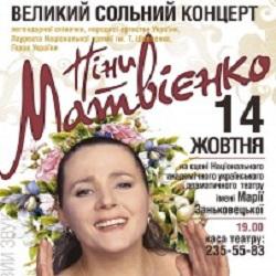 Сольний концерт Ніни Матвієнко
