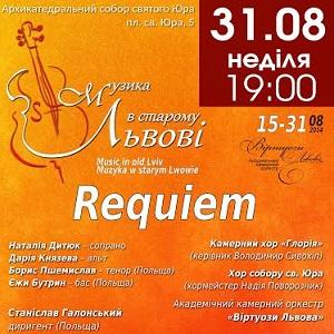 Музика у старому Львові: «Реквієм» Вольфганга Амадея Моцарта