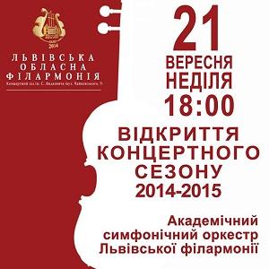 Відкриття Концертного сезону 2014-2015 Академічного симфонічного оркестру