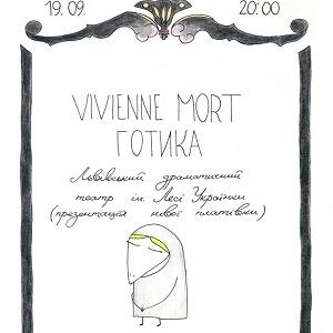 Гурт Vivienne Mort презентує альбом «Готика»