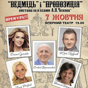 Вистава за п'єсами А.П.Чехова «Ведмідь» & «Пропозиція»