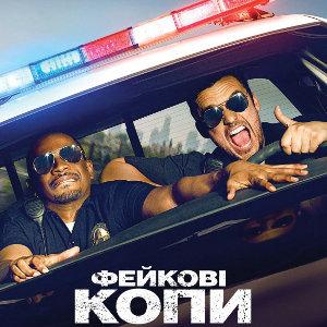 Фільм «Фейкові копи» (Let's Be Cops)