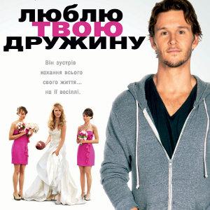Фільм «Люблю твою дружину» (The Right Kind of Wrong)