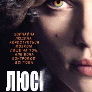 Фільм «Люсі» (Lucy)