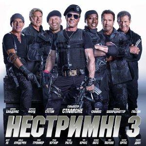 Фільм «Нестримні 3» (The Expendables 3)