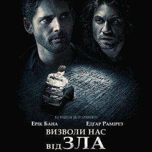 Фільм «Визволи нас від зла» (Deliver Us from Evil)