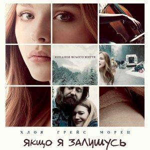 Фільм «Якщо я залишусь» (If I Stay)