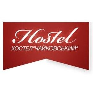 Хостел «Чайковський»