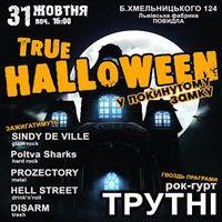 Вечірка True Halloween 2014