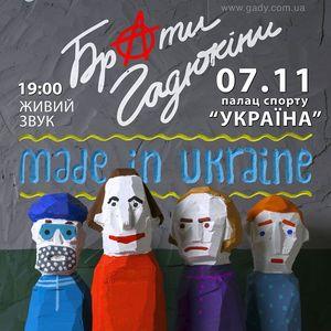 «Брати Гадюкіни» презентують альбом Made In Ukraine