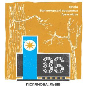Фестиваль кіно і урбаністики «86»