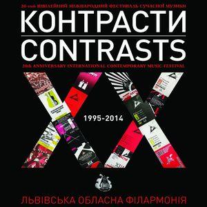 Фестиваль Контрасти ХХ 2014
