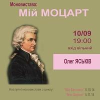 Моновистава Олега Яськіва «Мій Моцарт»