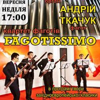 Концерт «Орган плюс чотири фаготи»