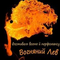 Фестиваль вогню й перфомансу «Вогняний Лев»