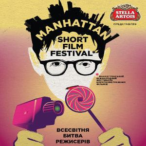 Манхетенський фестиваль короткометражних фільмів 2014