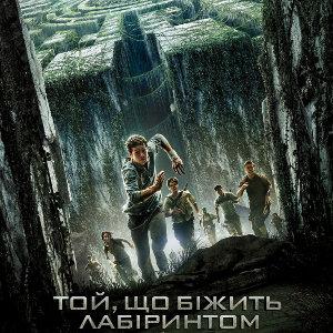 Фільм «Той, що біжить лабіринтом» (The Maze Runner)