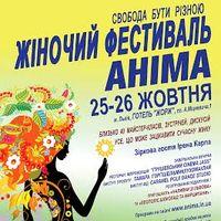 4-й Всеукраїнський жіночий фестиваль «Аніма»