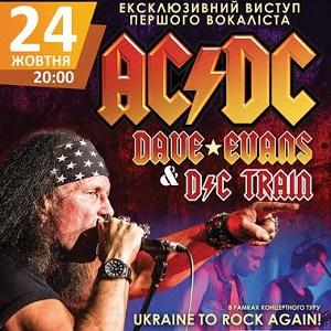 Концерт першого вокаліста AC/DC Дейва Еванса