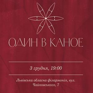 Зимовий концерт гурту «Один в каное»