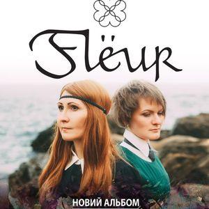Гурт Flёur презентує новий альбом