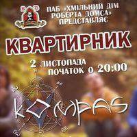 Сольний концерт гурту Kompas