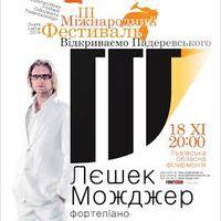 Концерт піаніста Лєшека Можджера