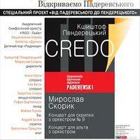 Концерт «Від Падеревського до Пендерецького»