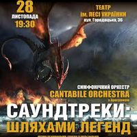 Концерт оркестру Cantabile Orchestra «Саундтреки: Шляхами легенд»