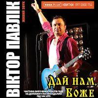 Концерт Віктора Павліка «Дай нам Боже»