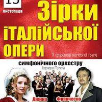 Концерт «Зірки італійської опери»
