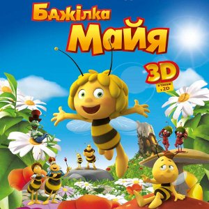 Мультфільм «Бджілка Майя» (Maya The Bee – Movie)
